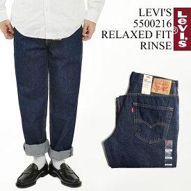 リーバイス LEVI'S 550-0216 リラックスドフィット ジーンズ リンス(USAライン ワンウォッシュ バギー ワイドパンツ)