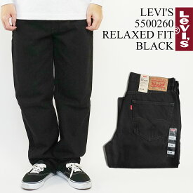 リーバイス LEVI'S 550-0260 リラックスドフィット ジーンズ ブラック(USAライン バギー ワイドパンツ)
