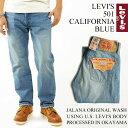 【クーポン配布中】リーバイス LEVI'S 501 オリジナルユーズドウォッシュ カリフォルニアブルー (jalana WASH ストレート デニム ボタ…