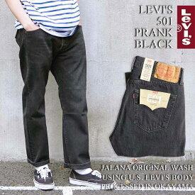 リーバイス LEVI'S 501 オリジナルユーズドウォッシュ プランクブラック (メンズ W28-44 L29-34 jalana WASH ブラックデニム ストレート ボタンフライ)
