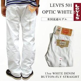 【クーポン配布中】リーバイス LEVI'S 501-0651 ボタンフライ ストレート ジーンズ オプティックホワイト (後染め USAライン OPTIC WHITE)