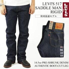 【クーポン配布中】リーバイス LEVI'S 517-0217 オリジナル ブーツカット ジーンズ リジッド (防縮 生デニム USAライン)