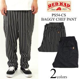 レッドキャップ REDKAP #PS54-CS バギー シェフ パンツ BIGSIZE (ビッグサイズ SPUN POLY BAGGY CHEF PANT)