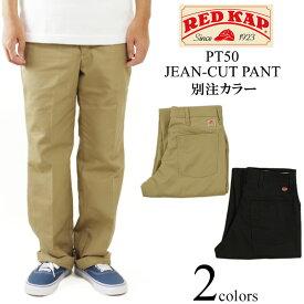 レッドキャップ REDKAP #PT50 ジーン カット ワークパンツ 別注色 (JEAN CUT WORK PANT)