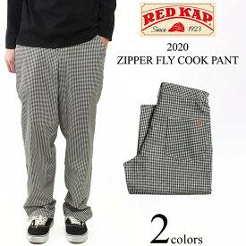レッドキャップ REDKAP #2020 ジップフライ コック パンツ (メンズ ZIPPER FLY COOK PANT ワークパンツ)