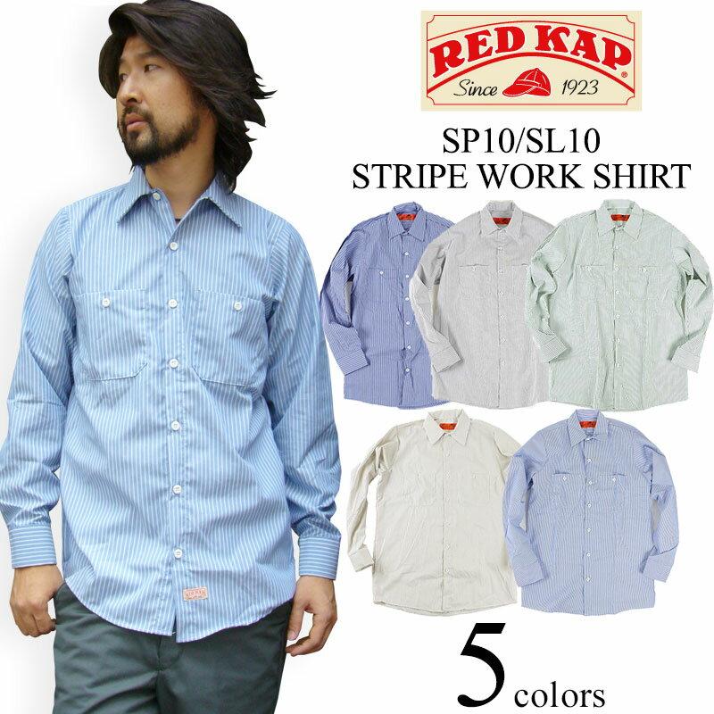 レッドキャップ REDKAP #SP10/#SL10 長袖 ストライプ ワーク シャツ BIG SIZE (大きいサイズ INDUSTRIAL STRIPE WORK SHIRT)