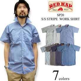レッドキャップ REDKAP #SP20 半袖 ストライプ ワークシャツ (INDUSTRIAL STRIPE S/S WORK SHIRT)
