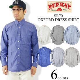 レッドキャップ REDKAP #SR70 長袖 オックスフォード ドレス シャツ EXECUTIVE OXFORD DRESS SHIRT | メンズ オックスシャツ シンプル ボタンダウン シワ防止加工 汚れにくい ホワイト グレー ブルー 白 無地 ストライプ