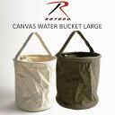 ロスコ ROTHCO キャンバス ウォーターバケット ラージ (9003/9005 バケツ バスケット キャンプ ストッカー 収納カゴ …