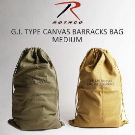 ロスコ ROTHCO キャンバス G.I.タイプ バラックスバッグ ミディアム (2574/2674 ランドリーバッグ ダッフルバッグ G.I. TYPE CANVAS BARRACKS BAG 18X27インチ)