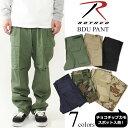 ロスコ ROTHCO BDU カーゴパンツ (軍パン BDU PANT リップストップ コットン)