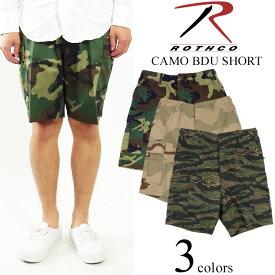 ロスコ ROTHCO カモフラ BDU ショーツ (軍パン カーゴショーツ 迷彩 COMBAT SHORTS)