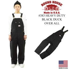 ラウンドハウス ROUND HOUSE #383 ヘビーデューティー ブラックダック オーバーオール MADE IN USA ■裾上げ無料■(アメリカ製 米国製 )