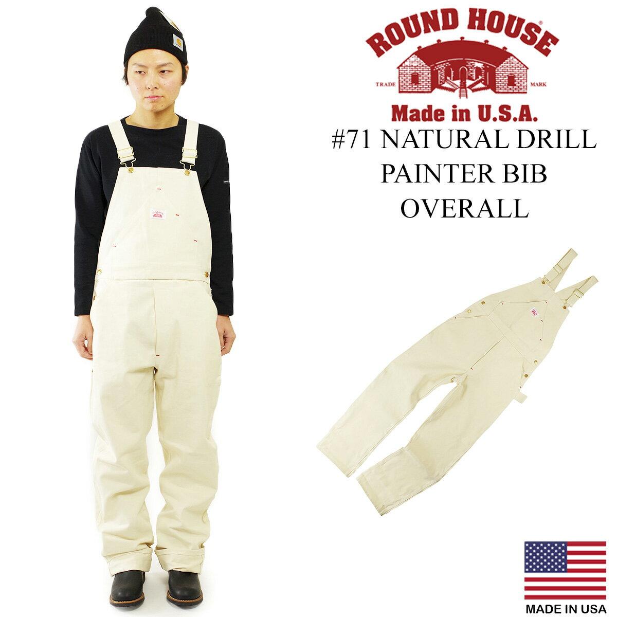 ラウンドハウス ROUND HOUSE #71 ペインター ビブ オーバーオール ナチュラルドリル MADE IN USA ■裾上げ無料■(アメリカ製 米国製 )