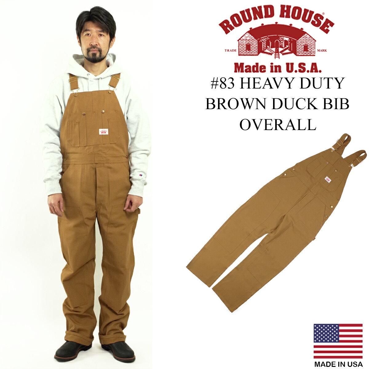 ラウンドハウス ROUND HOUSE #83 ヘビーデューティー ブラウンダック オーバーオール MADE IN USA (米国製 )