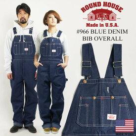 ラウンドハウス ROUND HOUSE #966 クラシック ブルー デニム オーバーオール MADE IN USA (アメリカ製 米国製 生デニム)