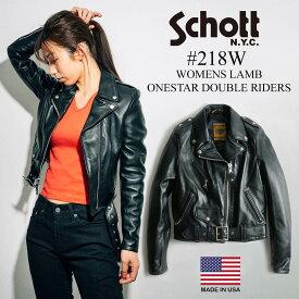 ショット SCHOTT 218W ラムレザー ワンスター レディース ダブルライダース ブラック(女性用 アメリカ製 米国製)