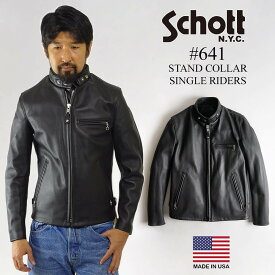 ショット SCHOTT 641 スタンドカラー シングルライダース ブラック アメリカ製 米国製 MADE IN USA | ライダースジャケット メンズ 本革 定番 黒 牛革 ライナー取り外し可能
