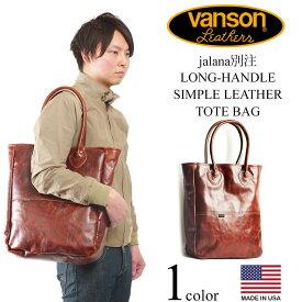 バンソン VANSON jalana別注 ロングハンドル シンプルレザートート オクタゴン (MADE IN USA バッグ ブラウン 茶 革 バッグ)