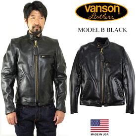 【最大11000円OFFクーポン配布中】バンソン VANSON MODEL B シングル ライダース ブラック (アメリカ製 米国製 スタンドカラー レザージャケット 革ジャン)
