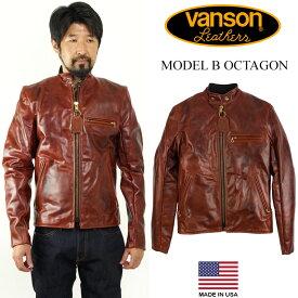 バンソン VANSON MODEL B シングル ライダース オクタゴン (アメリカ製 米国製 スタンドカラー レザージャケット 革ジャン ブラウン)