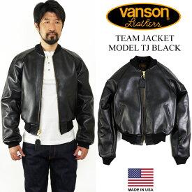 バンソン VANSON TJ チームジャケット ブラック (アメリカ製 米国製 レザージャケット スタジャン 革ジャン)
