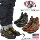 """ホワイツブーツ WHITE'S BOOTS スモークジャンパー 6"""" (ホワイツ アメリカ製 米国製 Smoke Jumper 6"""" Lace-to-toe)"""