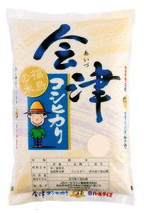 福島県会津産「コシヒカリ」2kg 米 お米 送料無料 令和2年産