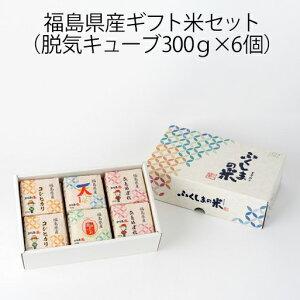令和3年産 新米 脱気米ギフトセット(脱気キューブ300g×6個) 米 お米 送料無料