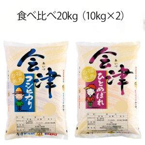 令和3年産 新米 福島県会津産「コシヒカリ・ひとめぼれ」食べくらべ20kg(10kg×2袋) 米 お米 送料無料