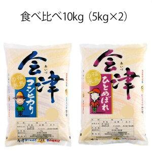 令和3年産 新米 福島県会津産「コシヒカリ・ひとめぼれ」食べくらべ10kg(5kg×2袋) 米 お米 送料無料