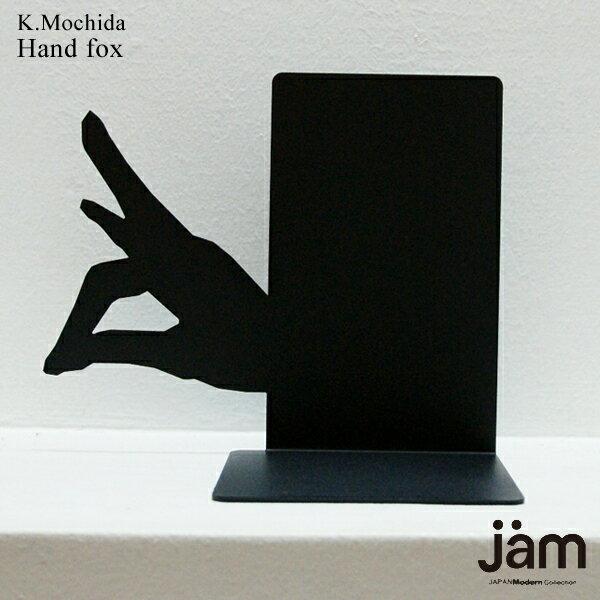 Book Stand_Hand (Hand-fox) |本立て|ブックエンド|ブックスタンド|おしゃれ|アンティーク|デザイン|インテリア|CDスタンド|置物|オブジェ|ブックストッパー