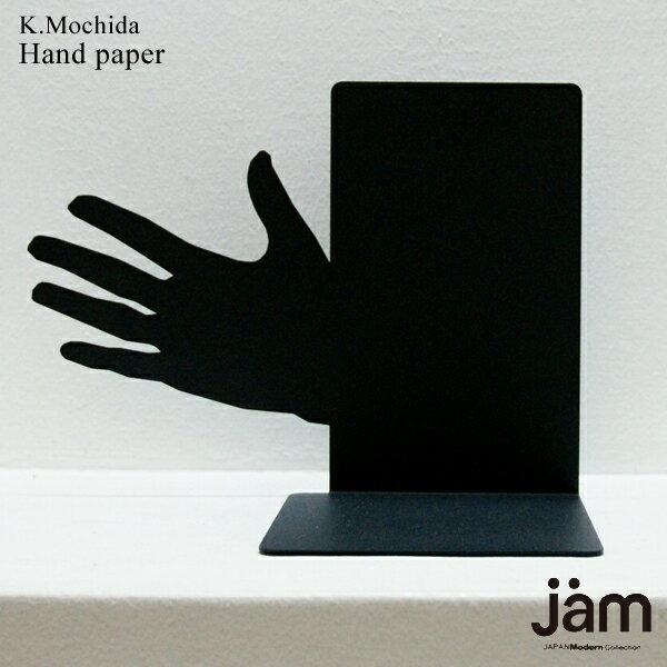 Book Stand_Hand (Hand-paper)|本立て|ブックエンド|ブックスタンド|おしゃれ|アンティーク|デザイン|インテリア|CDスタンド|置物|オブジェ|ブックストッパー
