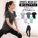 [ 上下でサイズが選べる ] [ 楽天1位獲得 ] 上下2点セット 半袖Tシャツ パンツ Flexia フレキシア カラー5色 スポーツ…