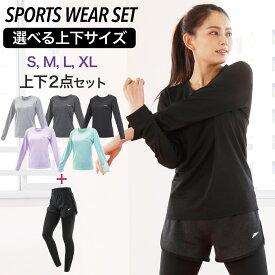 [ 上下でサイズが選べる ] 上下2点セット 長袖Tシャツ パンツ Flexia フレキシア カラー5色 スポーツウェア レディース ランニングウェア ヨガウェア トレーニングウェア フィットネスウェア ウォーキング トップス セットアップ ヨガ 大きいサイズ 送料無料