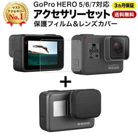 [ フィルム & レンズカバー セット ] GoPro ゴープロ Go Pro アクセサリー HERO7 BLACK HERO6 HERO5 専用 両面 液晶 保護フィルム 保護シート ガラスフィルム カバー レンズキャップ GoPro5 GoPro6 GoPro7 ブラック 自撮り棒 アクションカメラ 送料無料 おすすめ アクセ