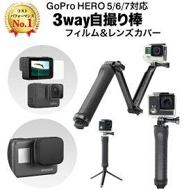 GoPro ゴープロ 自撮り棒 アクセサリーセット HERO7 GO PRO Black HERO6 HERO5 対応 保護フィルム レンズカバー セット 3WAY 三脚 棒 マウント 防水 ストラップ 使い方 説明書付き 安い おすすめ 送料無料 3ヶ月保証 セルフィー 5 6 7