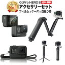 GoPro GoPro8 HERO8 Black 専用 アクセサリー 3点セット ゴープロ 自撮り棒 保護フィルム シリコンカバー 3way 三脚 …