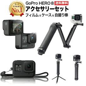 GoPro GoPro8 HERO8 Black 専用 アクセサリー 3点セット ゴープロ 自撮り棒 保護フィルム シリコンカバー 3way 三脚 棒 マウント ケース 防水 ストラップ 安い おすすめ 送料無料 セルフィー