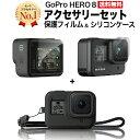 GoPro HERO8 GoPro8 Black アクセサリー 保護フィルム シリコンケース 2点セット ケース カバー ストラップ付き 説明…