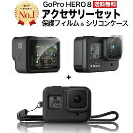 GoPro HERO8 GoPro8 Black アクセサリー 保護フィルム シリコンケース 2点セット ケース カバー ストラップ付き 説明書付き 送料無料 ブルー ブラック