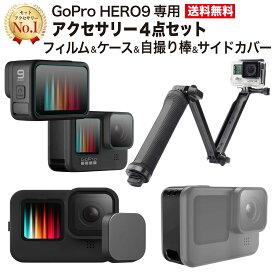[ ケースを付けても充電が簡単 ] GoPro HERO9 black Gopro アクセサリー GoPro9 専用 アクセサリー 4点セット 3way 自撮り棒 保護フィルム シリコンケース レンズカバー サイドカバー マウント ケース 三脚 おすすめ 送料無料 動画説明書付き
