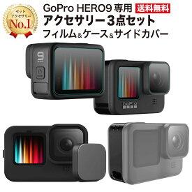 [ ケースを付けても充電が簡単 ] GoPro HERO9 black Gopro アクセサリー GoPro9 アクセサリー 専用 3点セット 保護フィルム シリコンケース レンズカバー サイドカバー マウント ケース おすすめ 送料無料 アクセサリーセット 説明書付き