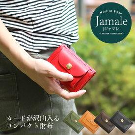 Jamale [ジャマレ] 財布 レディース ミニ 財布 日本製 ヌメ革 牛革 レザー 本革 小さい財布 シンプル おしゃれ父の日 ギフト 『ギフト』 (07000357r)