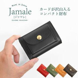 Jamale [ジャマレ] 財布 メンズ ミニ 財布 日本製 ヌメ革 牛革 レザー 本革 小さい財布 シンプル おしゃれ父の日 『ギフト』 (07000357-mens-1r)