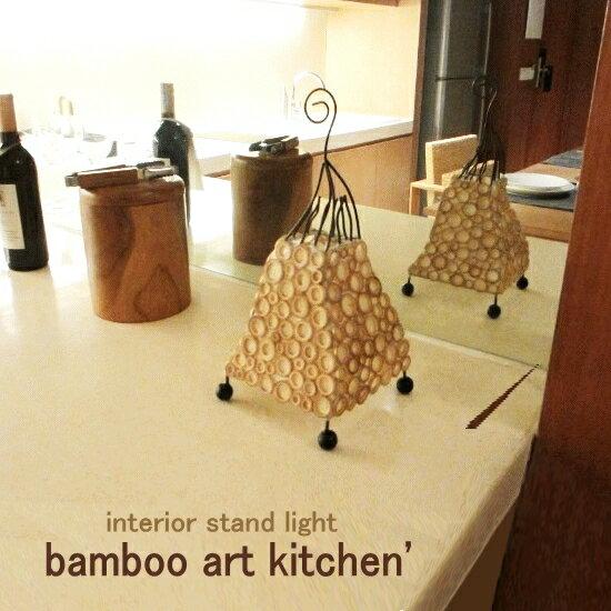 アジアンランプ アジアン バリ モダン リゾート 照明 バンブー スタンド照明*バンブーアートキッチン スタンドライト