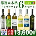 イタリアワイン 白ワイン 6本セット 白ワイン セット ボックス シャルドネ 白ワインセット 甘口 辛口 / ワイン 袋 ギフト 栓 赤 名入れ…