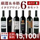 イタリアワイン 赤ワイン 6本セット 赤ワイン セット フルボディ ボックス 6本セット 甘口 辛口 カベルネ / ワイン 袋 ギフト 栓 赤 名…
