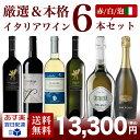 イタリアワイン 赤白泡ワイン 6本セット 赤ワイン 白ワイン セット フルボディ ボックス 甘口 辛口 カベルネ シャルドネ / ワイン 袋 …
