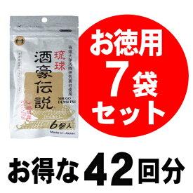 琉球 酒豪伝説 7袋セット(計42包))【年中無休】ウコンとハーブの凝縮